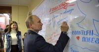 «Спасибо за доверие»: Путин поддержал единомышленников
