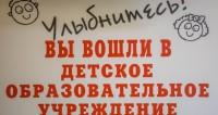 В Чите директор школы уволилась после жалобы учителей Путину