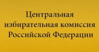 ЦИК 7 января завершит прием документов от самовыдвиженцев