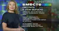 Неожиданная зима, суперзвезда Саакашвили и жизнь Высоцкого: программа «Вместе» за 28 января