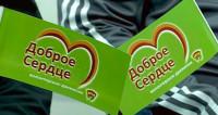 Чемпионы подарили трудным подросткам в Минске счастливый билет в жизнь