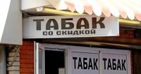 Эксперимент по маркировке сигарет и папирос начался в России