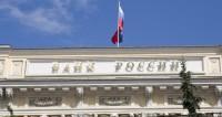 ЦБ лишил лицензии два московских банка