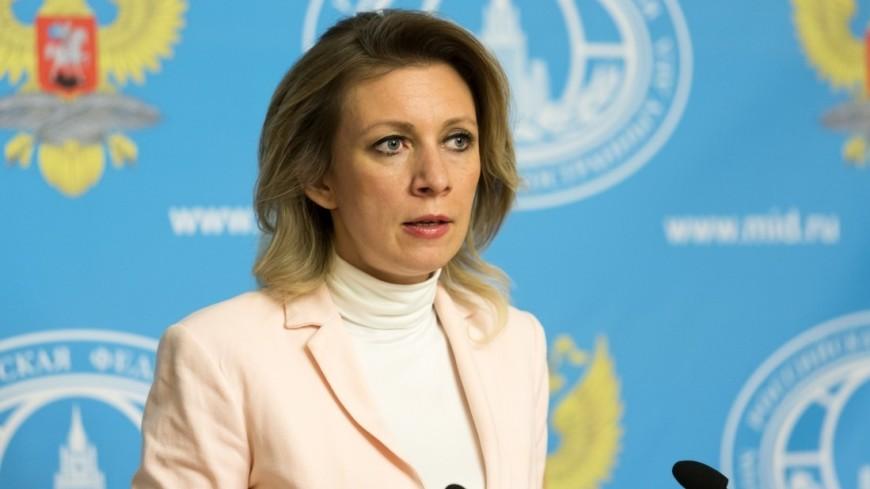 Захарова сравнила британских дипломатов с «наперсточниками»