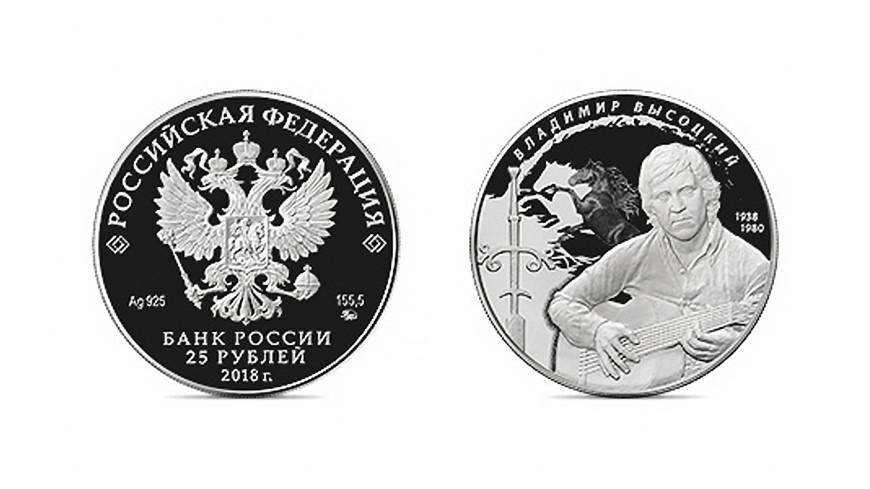 К юбилею Высоцкого Банк России выпустил памятную монету