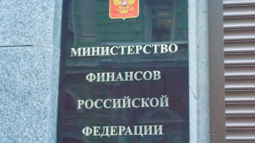В Минфине хотят изменить налоговую систему в России