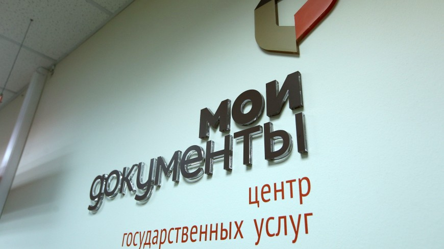 В Москве появятся флагманские центры госуслуг с улучшенным сервисом