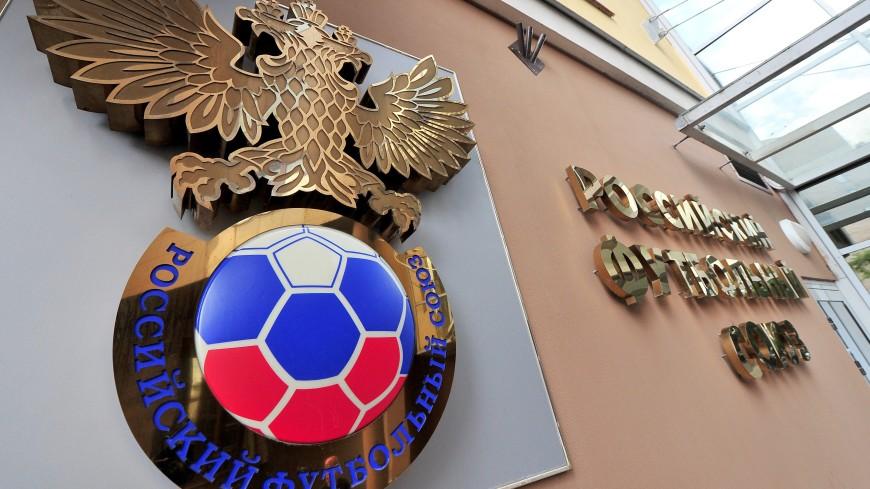 В РФС назвали всех соперников сборной России перед чемпионатом мира