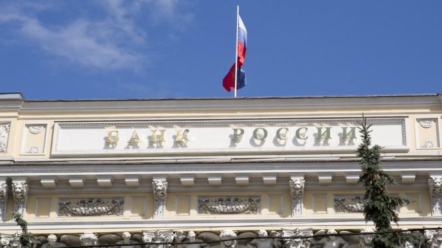 Московский банк «Стар Альянс» остался без лицензии