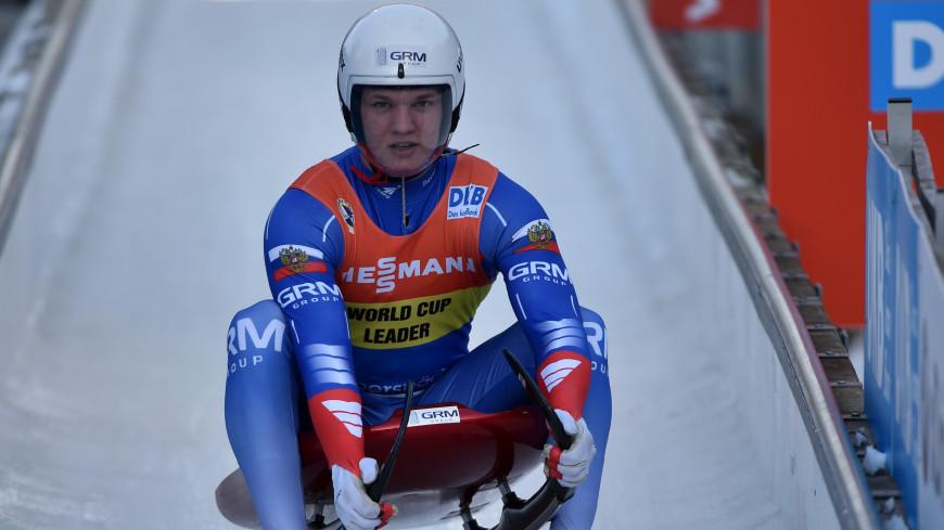 Россиянин взял золото в спринте на этапе КМ по санному спорту