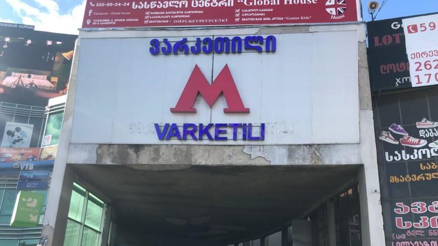 В метро Тбилиси рухнул потолок