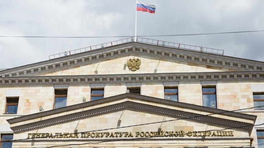 Генпрокуратура проведет брифинг по «делу Скрипаля»