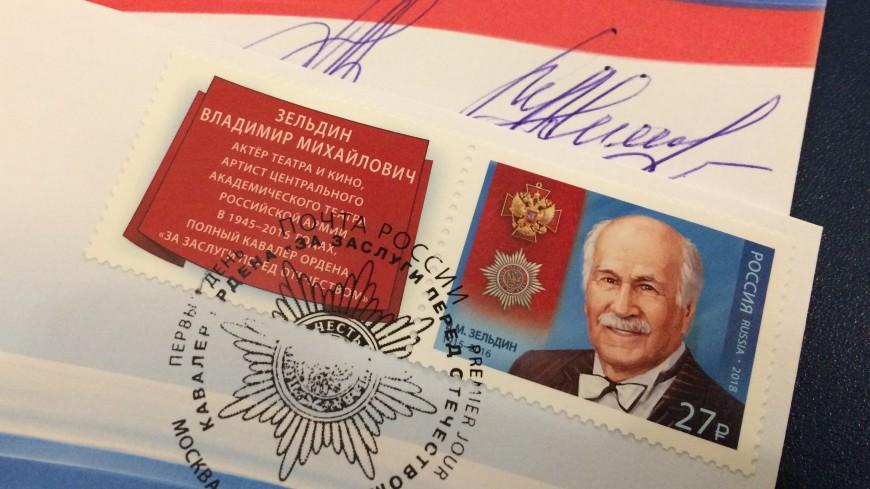 Кумир нескольких поколений и двух веков: в честь Владимира Зельдина выпустили марку