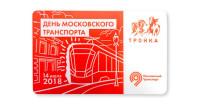 В московском метро выпустили проездные в честь столичного транспорта