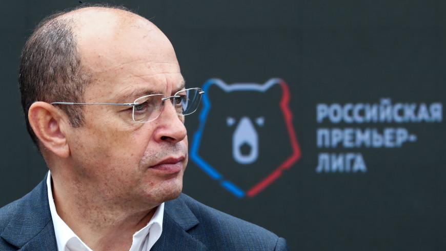 Глава РПЛ Прядкин: В чемпионате России будет протестирована система VAR