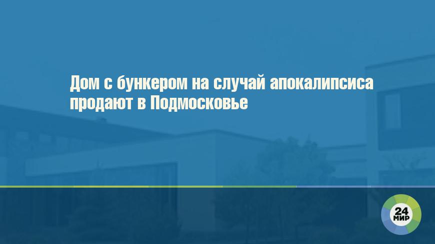 Дом с бункером на случай апокалипсиса продают в Подмосковье