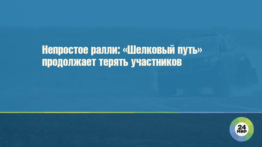 Грязь, огонь и семечки: в Волгограде прошел шестой этап ралли «Шелковый путь»