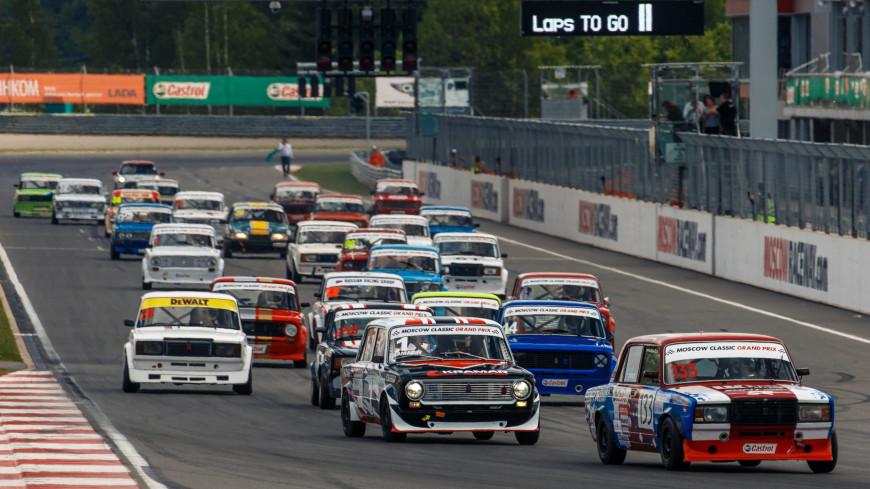 На автодроме Moscow Raceway пройдет II этап гоночной серии Moscow Classic Grand Prix