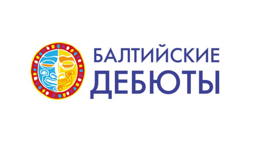 Победителей XV кинофестиваля «Балтийские дебюты» наградят 13 июля