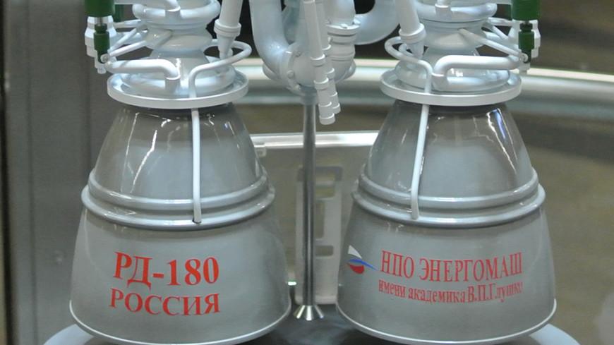 Россия поставит в США партию двигателей РД-180