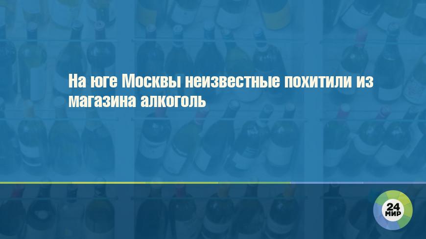 На юге Москвы неизвестные похитили из магазина алкоголь