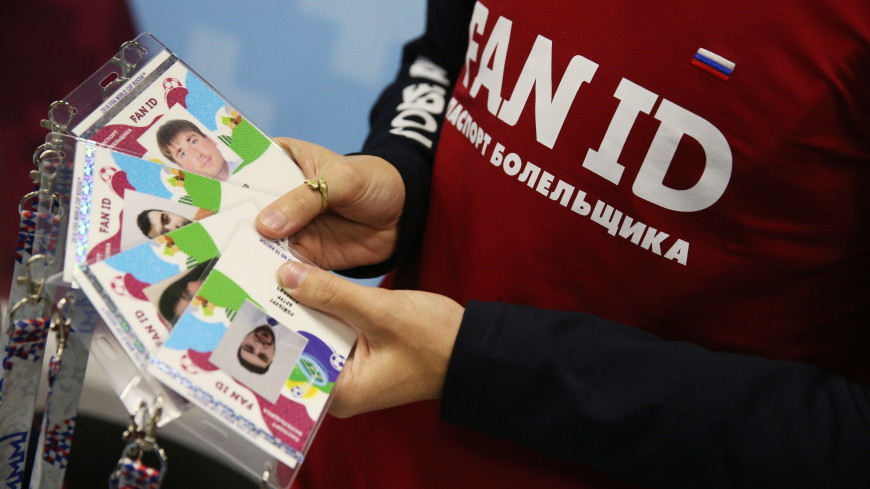 Принят законопроект о безвизовом въезде в Россию по Fan ID
