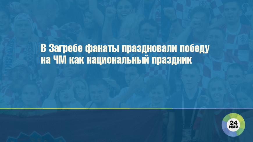 В Загребе фанаты праздновали победу на ЧМ как национальный праздник