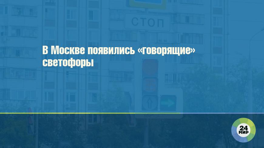 В Москве появились «говорящие» светофоры