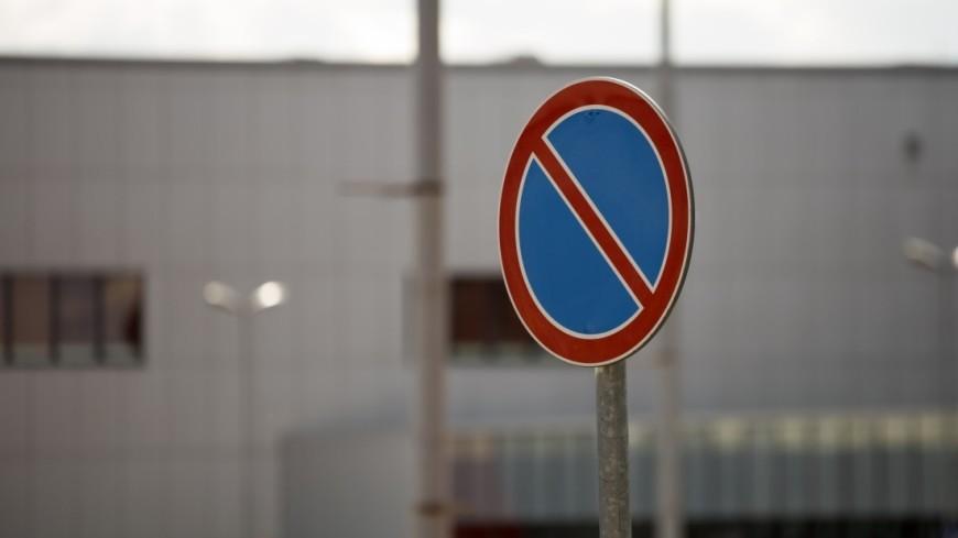 Дорожный знак,Дорожный знак, движение,