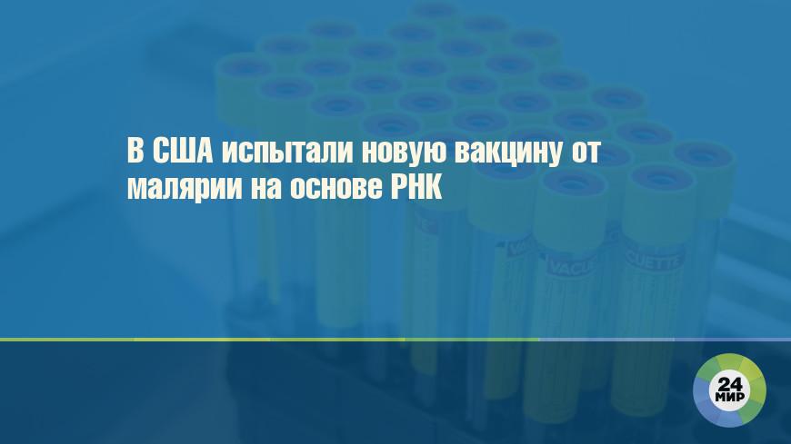 В США испытали новую вакцину от малярии на основе РНК