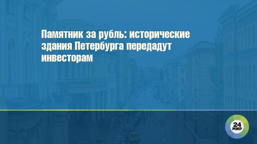 Центр города или спокойная окраина: где покупать квартиру в Петербурге