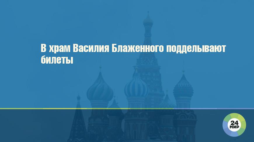 В храм Василия Блаженного подделывают билеты