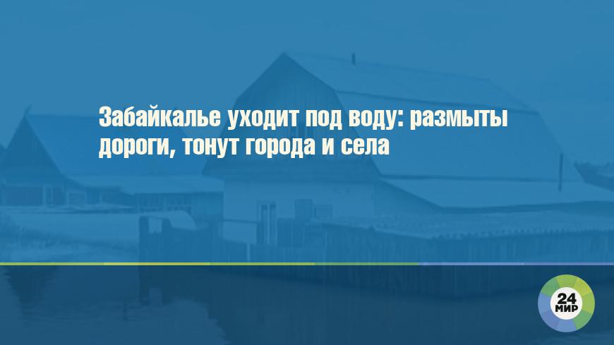 В Забайкалье вода за сутки покинула 58 затопленных домов