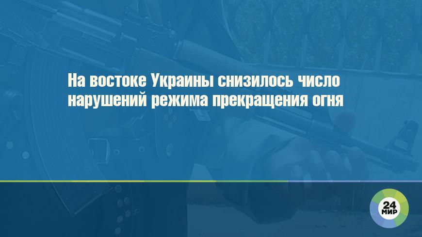 На востоке Украины снизилось число нарушений режима прекращения огня