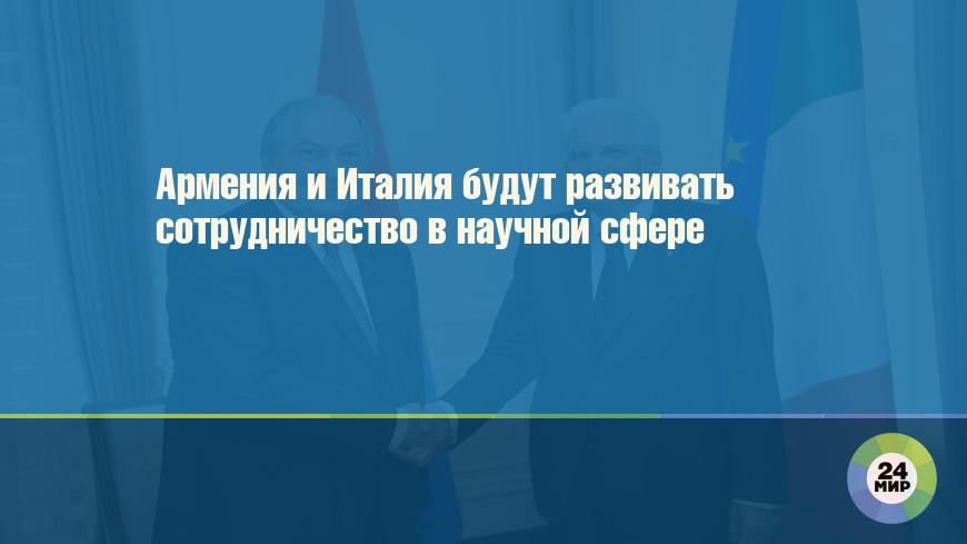 Армения и Италия будут развивать сотрудничество в научной сфере