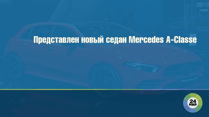 Представлен новый седан Mercedes A-Classe