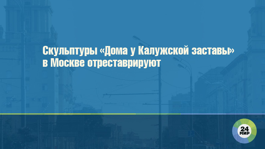 Скульптуры «Дома у Калужской заставы» в Москве отреставрируют