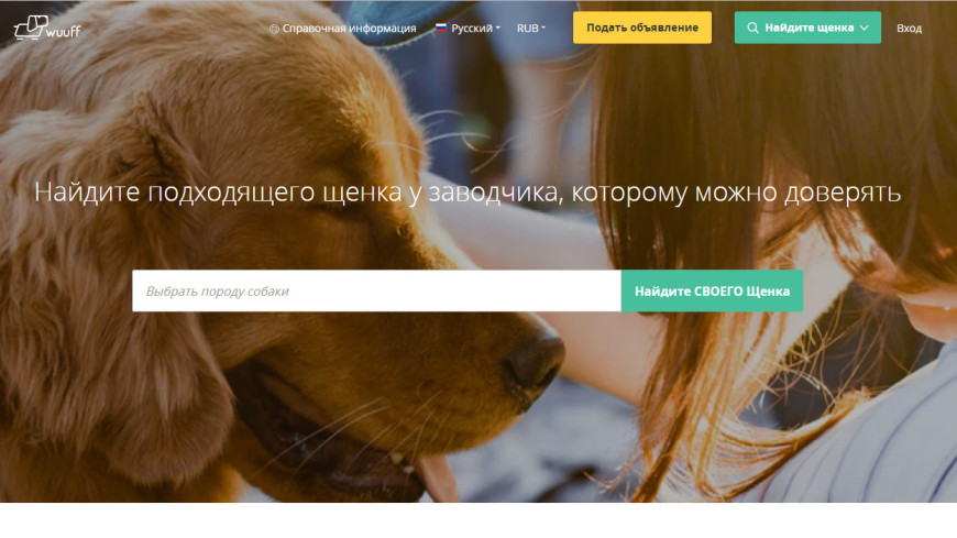 Wuuff выходит на новые рынки для борьбы против «щенячьих фабрик»