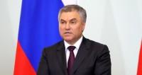 Володин: Товарооборот между Россией и Азербайджаном вырос на 30%