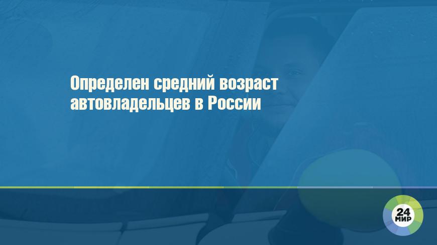 Определен средний возраст автовладельцев в России