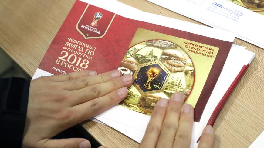 В отделениях «Почты России» появились марки, посвященные ЧМ по футболу