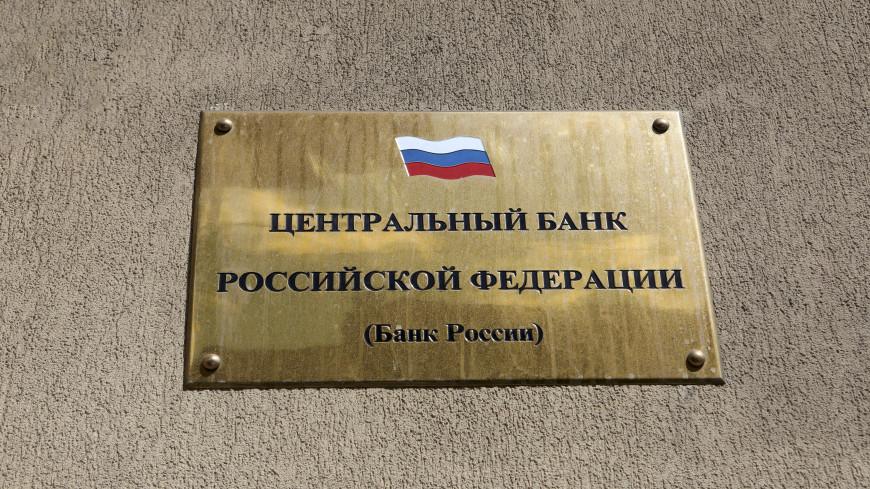 Центробанк отозвал лицензию у московского банка «Рублев»