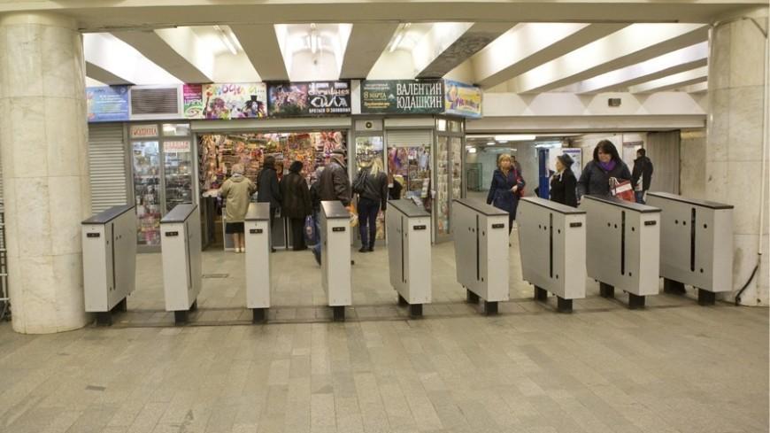 Турникеты в метро откроются перед болельщиками автоматически