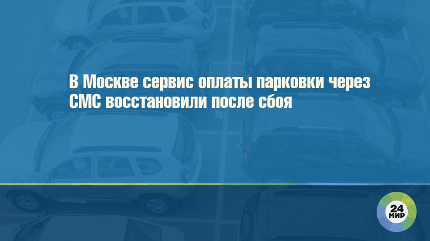 В Москве сервис оплаты парковки через СМС восстановили после сбоя