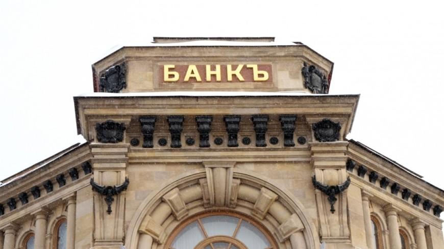 Центробанк отозвал лицензию у «БУМ-БАНКА»