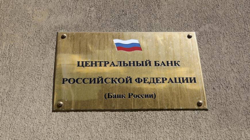 Русский национальный банк остался без лицензии
