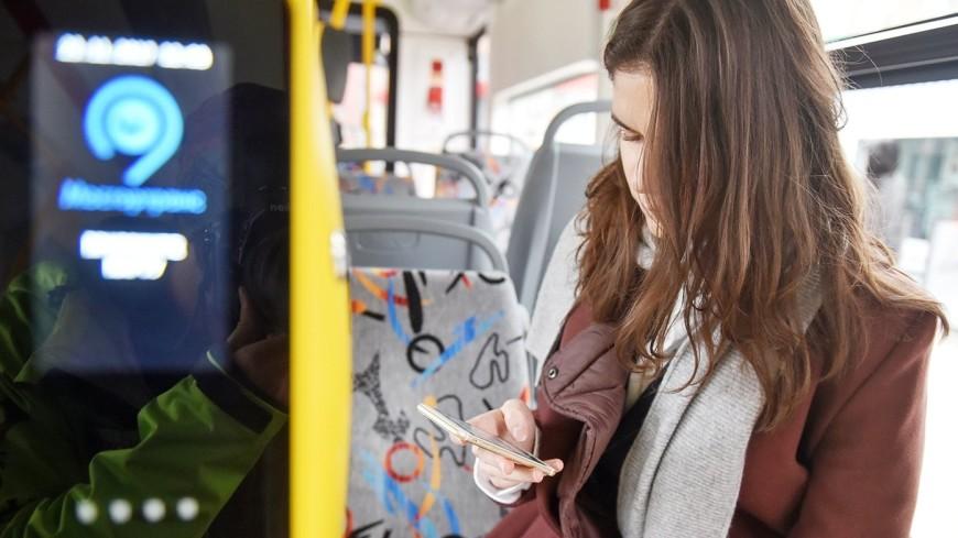 Москвичам упростили оплату проезда в общественном транспорте