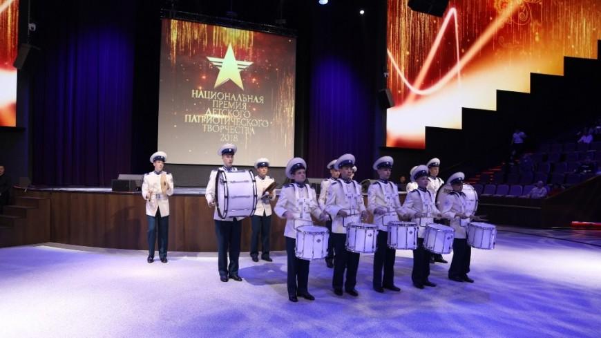 Национальная премия детского патриотического творчества 2018