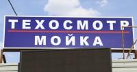 Новые правила техосмотра в России: кому они ставят палки в колеса?