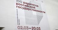 Автографы Романовых и дневник Блокады: 100 уникальных документов об истории России
